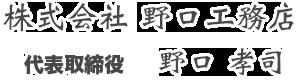 株式会社野口工務店 代表取締役社長 野口 孝司