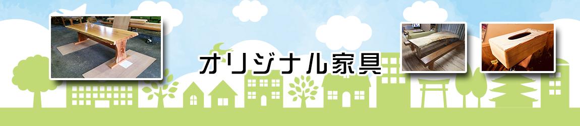 オリジナル無垢家具 株式会社野口工務店