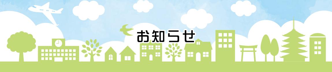 what's new|お知らせ|ニュースリリース|株式会社野口工務店