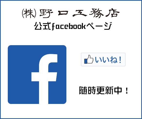 野口工務店facebookページ