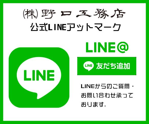 LINE@をチェック